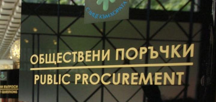 public_procurement
