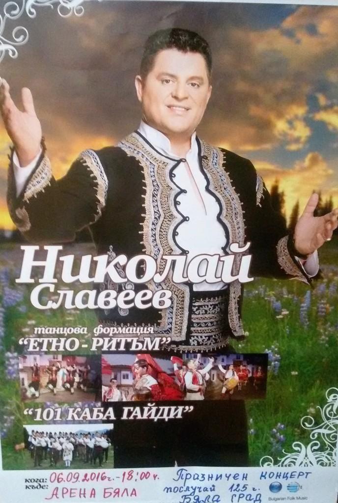 Плакат_празник_НСлавеев