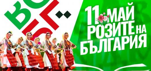 Розите_на_България