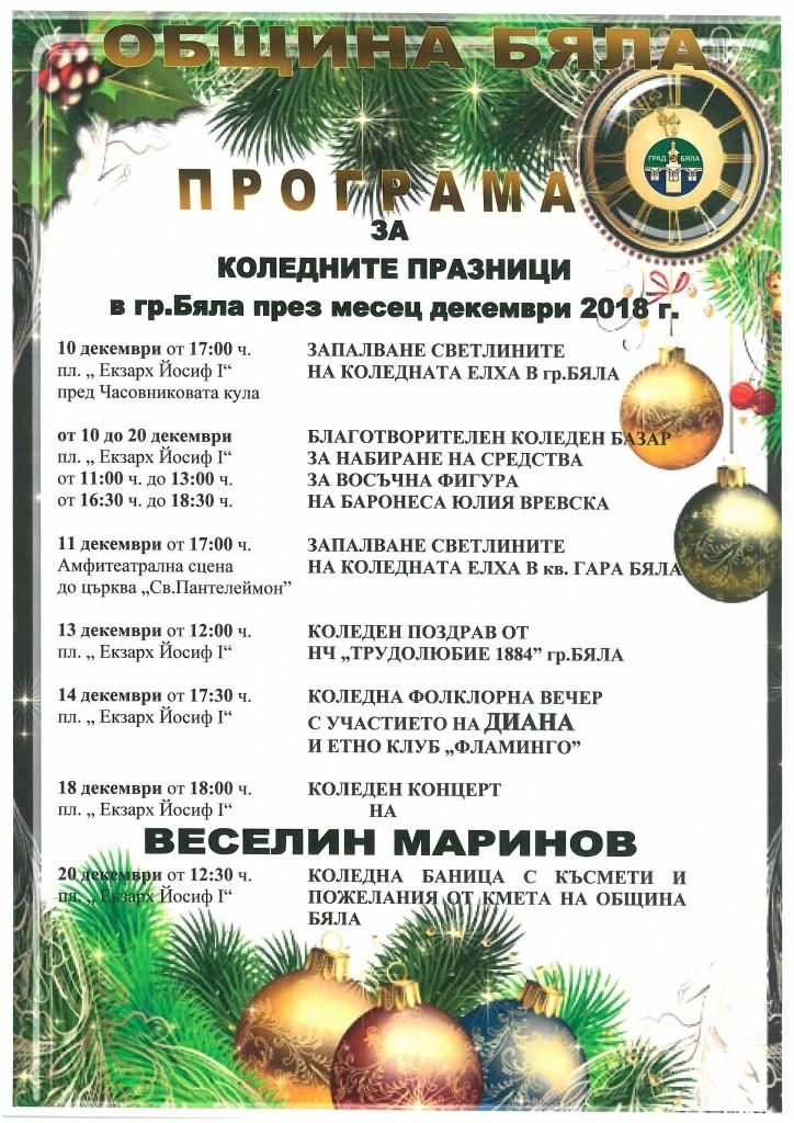 ПРОГРАМА_КОЛЕДА 2018