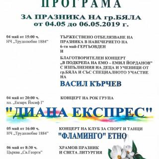 ПРОГРАМА_БЯЛА_МАЙ 2019