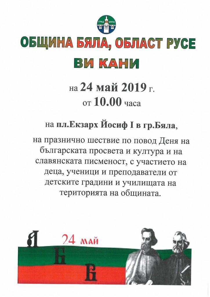 СЪОБЩЕНИЕ_24 05 2019