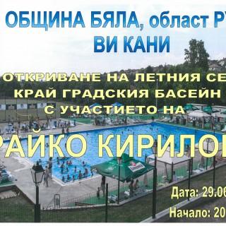 29 06 2019_ОТКРИВАНЕ_БАСЕЙН_БЯЛА