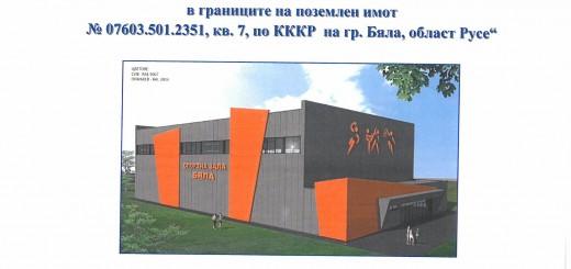 ПОКАНА_ПЪРВА КОПКА_10 10 2019