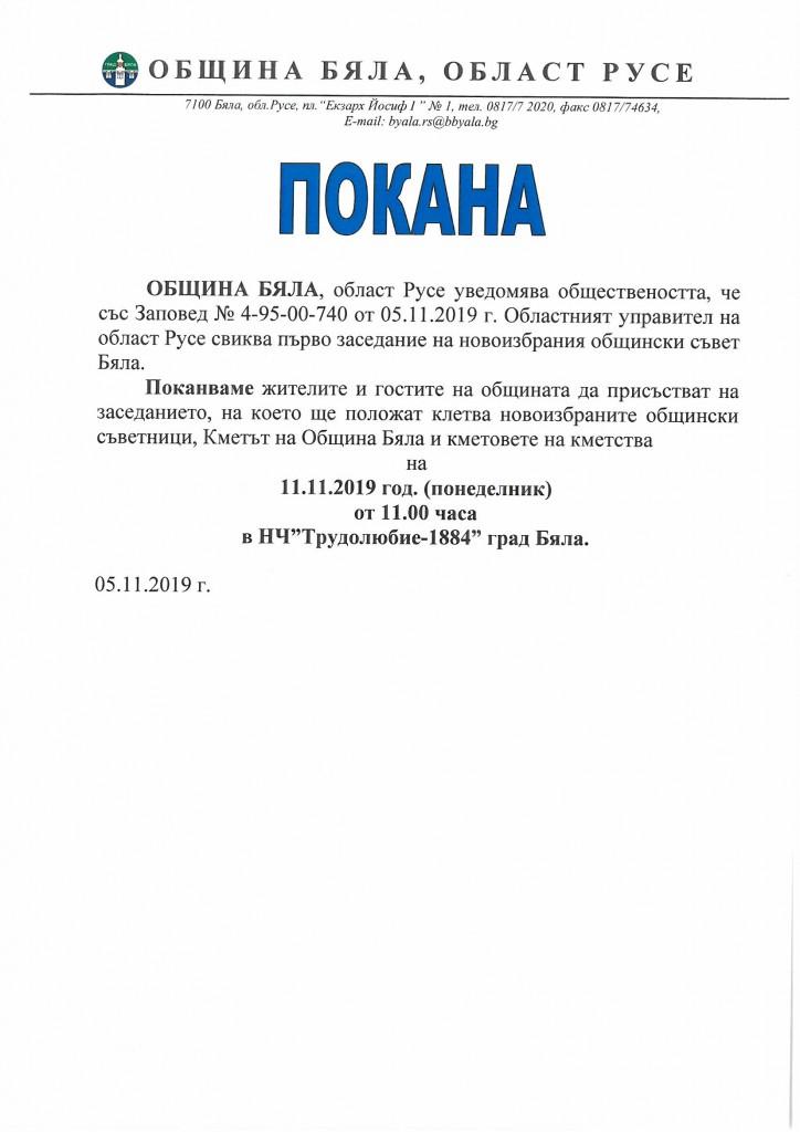 ПОКАНА_11 11 2019