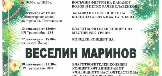ПРОГРАМА_ДЕКЕМВРИ 2019