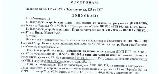 ПИСМО 001
