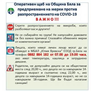 СЪОБЩЕНИЕ-ЩАБ-ОБЩИНА БЯЛА 19 03 2020